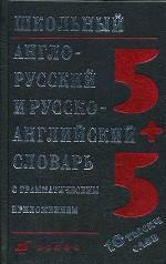 Школьный англо-русский и русско-английский словарь с грамматическим приложанием