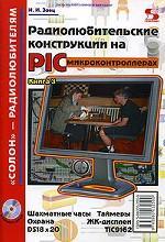 Радиолюбительские конструкции на PIC-микроконтроллерах. Книга 3 + CD