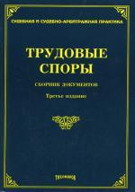 Трудовые споры. Сборник документов, 3-е издание