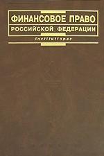 Финансовое право России