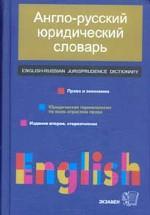 Англо-русский юридический словарь: право и экономика