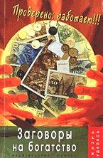 Заговоры на богатство. Проверено: работает! 4-е издание
