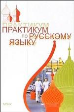 Практикум по русскому языку