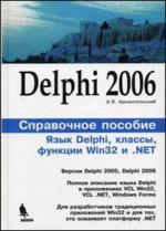 Delphi 2006. Справочное пособие. Язык Delphi, классы, функции Win32 и .NET