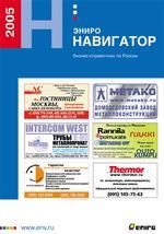 """Бизнес справочник по России """"Эниро Навигатор 2005"""""""