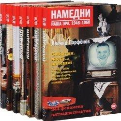 Намедни. Наша эра. 1946-2010 (Комплект из 7 книг в сумке)