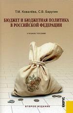 Бюджет и бюджетная политика в РФ: учебное пособие