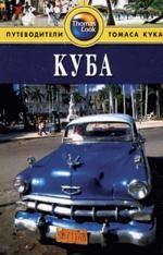 Куба: путеводитель