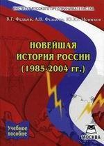 Новейшая история России 1985-2004 гг. Учебное пособие для абитуриентов