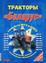 Тракторы Беларусь (ЮМЗ и МТЗ)