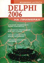 Delphi 2006 + CD