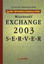 Microsoft Exchange Server 2003. Для профессионалов