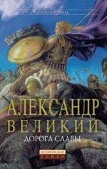Александр Великий: Дорога славы