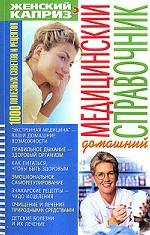 Домашний медицинский справочник. 1000 полезных советов и рецептов