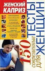 150. Современные тесты для женщин