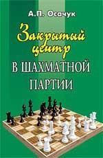Закрытый центр в шахматной партии: учебно-методическое пособие. 2-е издание