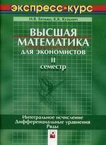 Высшая математика для экономистов. 2 семестр
