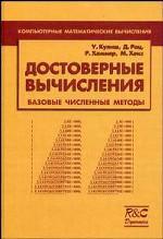 Достоверные вычисления. Базовые численные методы