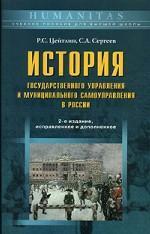 История государственного управления и муниципального самоуправления в России