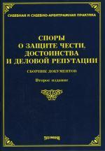 Споры о защите чести, достоинства и деловой репутации. Сборник документов. 2-е издание
