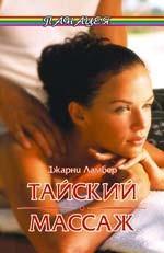 Тайский массаж. 2-е издание
