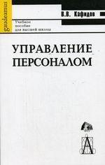 Управление персоналом / 3-е изд