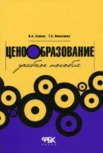 Ценообразование. 4-е изд., перераб. Слепов В.А., Николаева Т.Е
