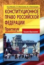 Конституционное право РФ. Практикум