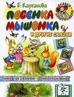 Скачать Песенка мышонка и другие сказки бесплатно Е.Г. Карганова