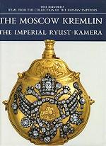 The Moscow Kremlin: The Imperial Ryust-kamera: One hundred items from the collection of the russian emperors