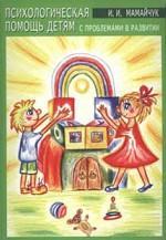Психологическая помощь детям с проблемами в развитии