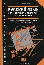 Русcкий язык. Орфография и пунктуация. Обобщенные алгоритмы
