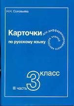 Русский язык. Карточки для дифференцированного контроля знаний. В 3-х частях, часть 3. 3 класс
