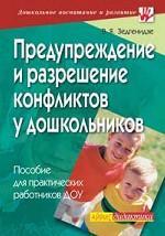 Предупреждение и разрешение конфликтов у дошкольников. Пособие для практических работников ДОУ