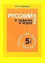 Русский язык в задачах и играх. 5 класс. Тетрадь для творческих работ