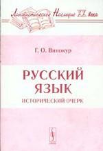 Русский язык. Исторический очерк. издание 3. Лингвистическое наследие XX века