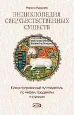 Энциклопедия сверхъестественных существ. Иллюстрированный путеводитель по мифам, преданиям и сказкам