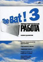 Скачать The Bat  3. Практическая работа бесплатно П.П. Данилов