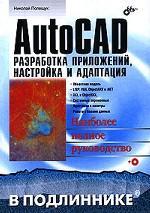 AutoCAD. Разработка приложений, настройка и адаптация