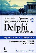 Приемы программирования в Delphi (+ CD)