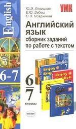 Английский язык. Сборник заданий по работе с текстом. 6-7 классы