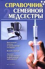 Справочник семейной медсестры. В 2 томах. Том 2