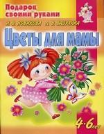 Цветы для мамы. Поделки в технике аппликации из бумаги рекомендованы для совместной деятельности детей 4-6 лет и родителей