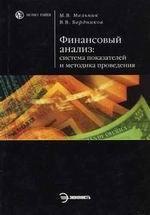 Финансовый анализ: система показателей и методика проведения