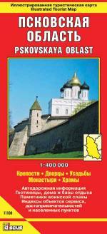 Псковская область. Крепости, дворцы, усадьбы, монастыри, храмы. Туристическая карта