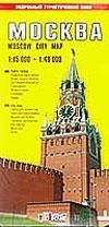 Москва. Туристическая карта города. Русский, английский язык