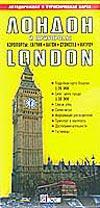 Лондон. Карта города