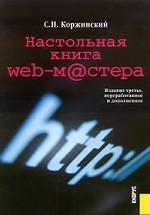 Настольная книга Web-мастера (+ CD-ROM)