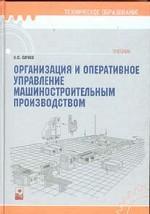 Организация и оперативное управление машиностроительным производством