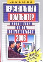 Персональный компьютер. Настольная книга пользователя. Издание 2-е, исправленное и дополненное